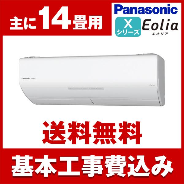 【標準設置工事セット】パナソニック(PANASONIC) CS-408CX-W クリスタルホワイト エオリア Xシリーズ [エアコン(主に14畳用)]