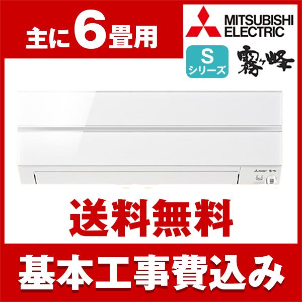 【送料無料】エアコン【工事費込セット!! MSZ-S2218-W + 標準工事でこの価格!!】 三菱(MITSUBISHI) MSZ-S2218-W パウダースノウ 霧ヶ峰 Sシリーズ [エアコン(主に6畳用)]