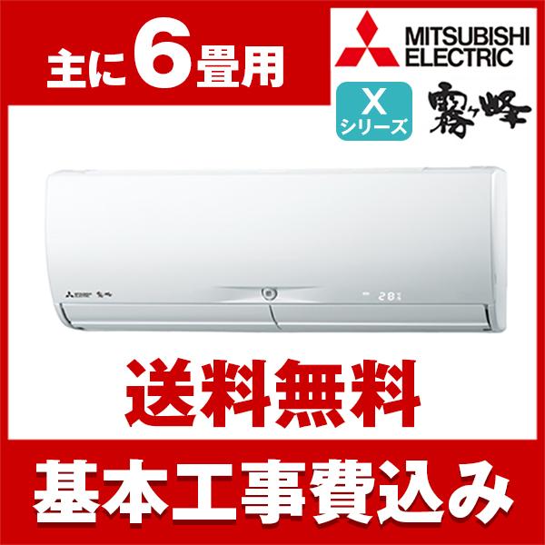 【送料無料】エアコン【工事費込セット!! MSZ-X2218-W + 標準工事でこの価格!!】 三菱(MITSUBISHI) MSZ-X2218-W ウェーブホワイト 霧ヶ峰 Xシリーズ [エアコン(主に6畳用)]