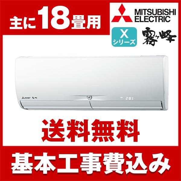 【送料無料】エアコン【工事費込セット!! MSZ-X5618S-W + 標準工事でこの価格!!】 三菱(MITSUBISHI) MSZ-X5618S-W ウェーブホワイト 霧ヶ峰 Xシリーズ [エアコン(主に18畳用・単相200V)]