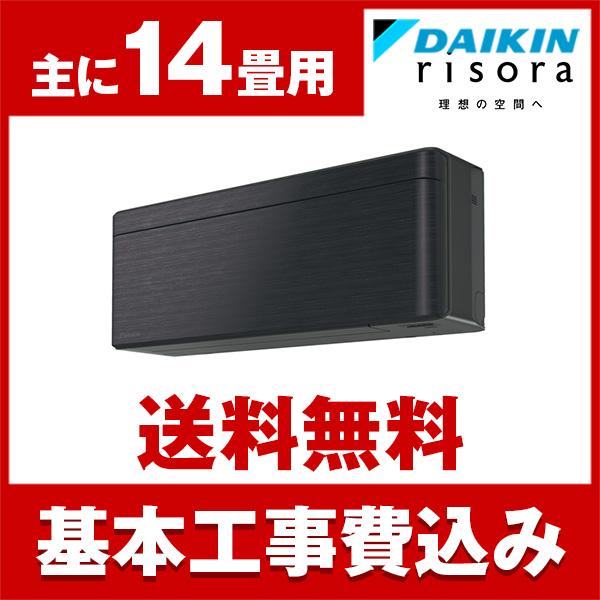 【送料無料】エアコン【工事費込セット!! S40VTSXV-K + 標準工事でこの価格!!】 ダイキン(DAIKIN) S40VTSXV-K ブラックウッド risora [エアコン(主に14畳用・200V対応・室外電源)]