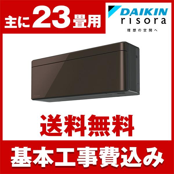 【送料無料】エアコン【工事費込セット!! S71VTSXV-T + 標準工事でこの価格!!】 ダイキン(DAIKIN) S71VTSXV-T グレイッシュブラウンメタリック risora [エアコン(主に23畳用・200V対応・室外電源)]