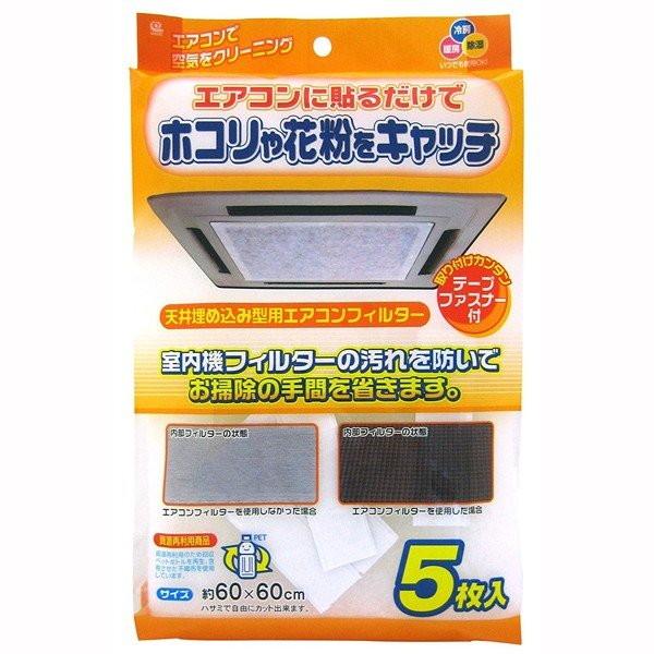 正規品送料無料 室内機フィルターの汚れを防いでお掃除の手間を省きます ワイズ 期間限定 天井埋込型エアコンフィルター5枚入 EC-003