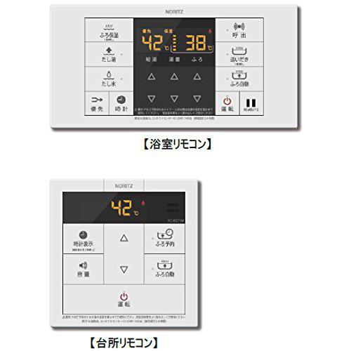 【送料無料】NORITZ RC-B071 マルチリモコンセット [高温水供給方式専用マルチリモコンセット(浴室リモコン+台所リモコン)]