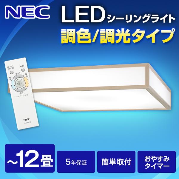 【送料無料】NEC HLDCD12105 [和風LEDシーリングライト(~12畳/ 調光・調色)リモコン付 スクエアタイプ]