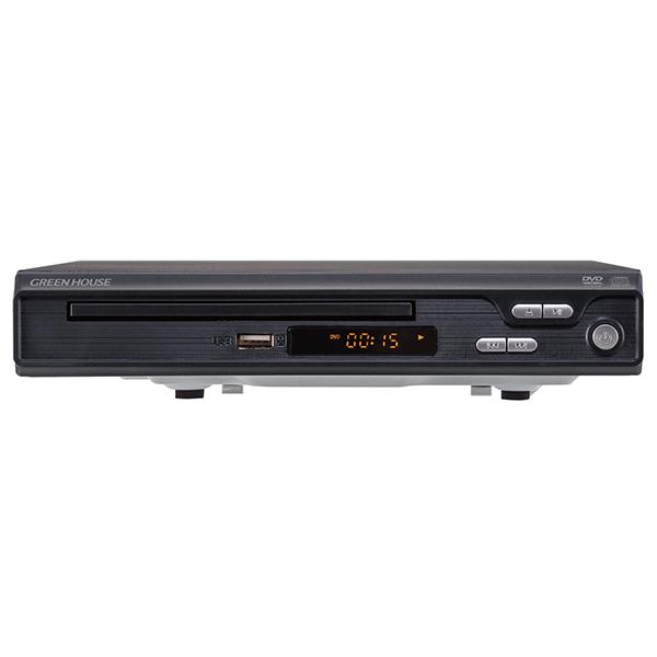 HDMI出力に対応した据え置きタイプのDVDプレーヤー GREEN 新品未使用正規品 新作からSALEアイテム等お得な商品 満載 HOUSE 据え置き型DVDプレーヤー HDMI対応 GH-DVP1J-BK