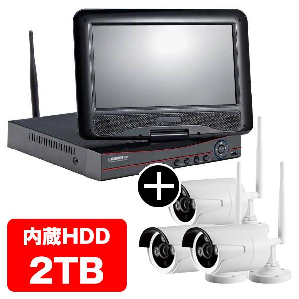 200万画素ワイヤレス防犯カメラ 3台 + 10インチモニタ一体機(HDD2TB内蔵) セット