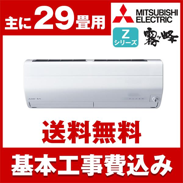 【送料無料】エアコン【工事費込セット!! MSZ-ZXV9018S-W + 標準工事でこの価格!!】 三菱電機(MITSUBISHI) MSZ-ZXV9018S-W ピュアホワイト 霧ヶ峰 [エアコン(おもに29畳用・200V対応)]