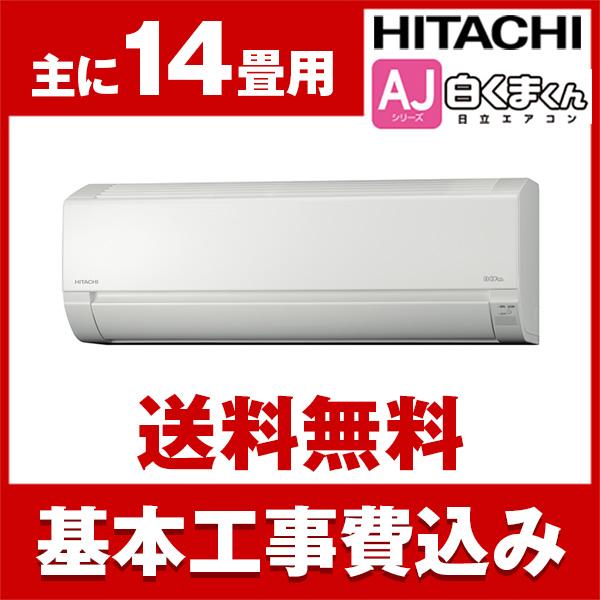 【送料無料】エアコン【工事費込セット!! RAS-AJ40H2(W) + 標準工事でこの価格!!】 日立 RAS-AJ40H2(W) スターホワイト 白くまくん AJシリーズ [エアコン(主に14畳用・単相200V)]