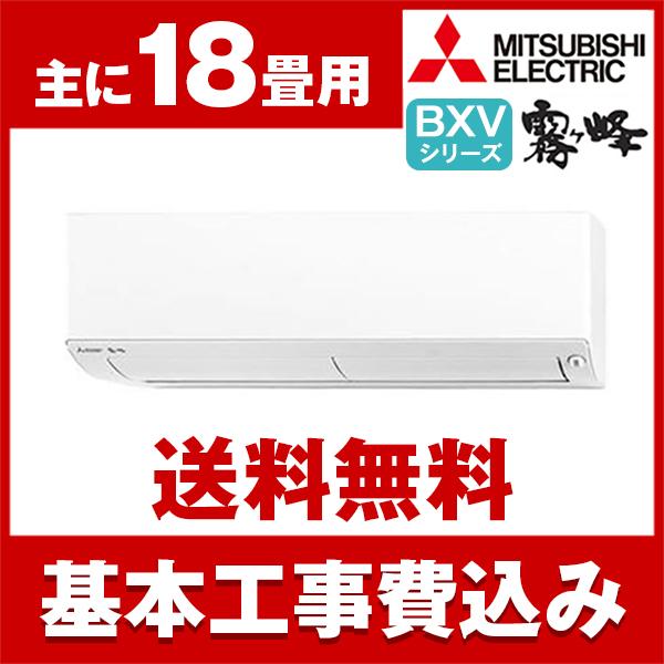 【送料無料】エアコン【工事費込セット!!MSZ-BXV5618S-W + 標準工事でこの価格!!】三菱電機(MITSUBISHI) MSZ-BXV5618S-W ウェーブホワイト 霧ヶ峰 BXVシリーズ [エアコン (主に18畳・単相200V)]