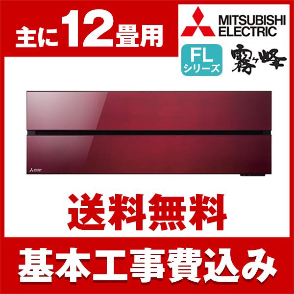 【送料無料】エアコン【工事費込セット!!MSZ-FL3618-R + 標準工事でこの価格!!】三菱電機(MITSUBISHI) MSZ-FL3618-R ボルドーレッド 霧ヶ峰 Style FLシリーズ [エアコン (主に12畳用)]