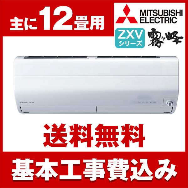 エアコン【工事費込セット!!MSZ-ZXV3618S-W+標準工事でこの価格!!】三菱電機(MITSUBISHI)MSZ-ZXV3618S-Wピュアホワイト霧ヶ峰[エアコン(おもに12畳用・200V対応)]