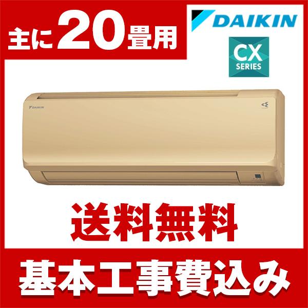 【送料無料】エアコン【工事費込セット!! S63VTCXP-C+ 標準工事でこの価格!!】 ダイキン(DAIKIN) S63VTCXP-C ベージュ CXシリーズ [エアコン (主に20畳用・200V対応)]