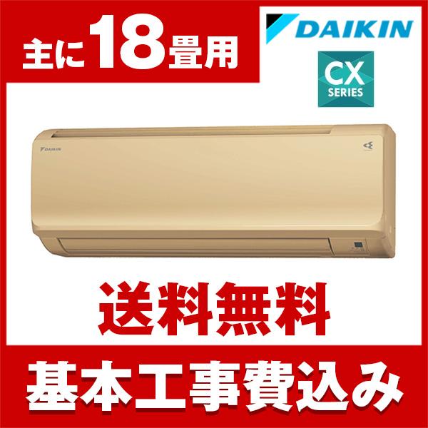 【送料無料】エアコン【工事費込セット!! S56VTCXP-C+ 標準工事でこの価格!!】 ダイキン(DAIKIN) S56VTCXP-C ベージュ CXシリーズ [エアコン (主に18畳用・200V対応)]