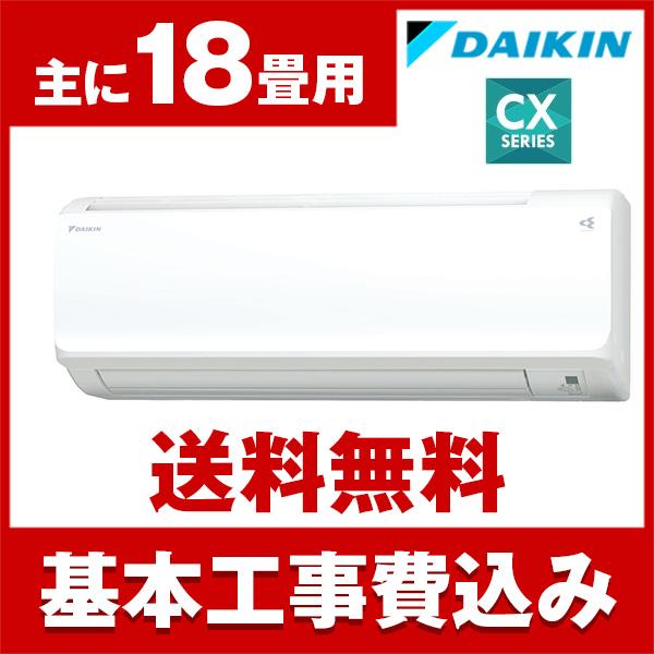 【送料無料】エアコン【工事費込セット!! S56VTCXP-W+ 標準工事でこの価格!!】 ダイキン(DAIKIN) S56VTCXP-W ホワイト CXシリーズ [エアコン (主に18畳用・200V対応)]