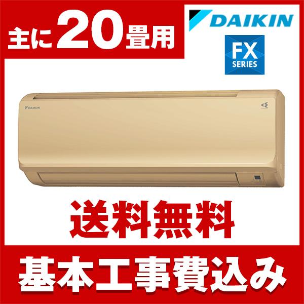 【送料無料】エアコン【工事費込セット!! S63VTFXV-C+ 標準工事でこの価格!!】 ダイキン(DAIKIN) S63VTFXV-C ベージュ FXシリーズ [エアコン (主に20畳用・200V対応・室外電源)]