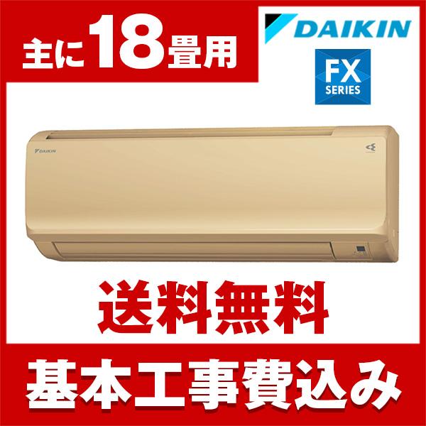 【送料無料】エアコン【工事費込セット!! S56VTFXV-C+ 標準工事でこの価格!!】 ダイキン(DAIKIN) S56VTFXV-C ベージュ FXシリーズ [エアコン (主に18畳用・200V対応・室外電源)]