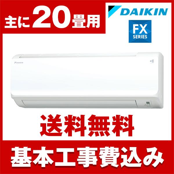 【送料無料】エアコン【工事費込セット!! S63VTFXP-W+ 標準工事でこの価格!!】 ダイキン(DAIKIN) S63VTFXP-W ホワイト FXシリーズ [エアコン (主に20畳用・200V対応)]