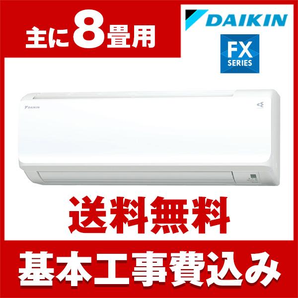 【送料無料】エアコン【工事費込セット!! S25VTFXS-W+ 標準工事でこの価格!!】 ダイキン(DAIKIN) S25VTFXS-W ホワイト FXシリーズ [エアコン (主に8畳用)]
