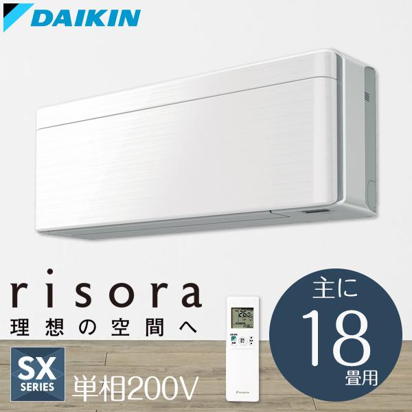 【送料無料】エアコン 18畳 ダイキン(DAIKIN) S56VTSXP-W ラインホワイト リソラ ルームエアコン SXシリーズ スタイリッシュデザイン ストリーマ空気清浄 単相200V