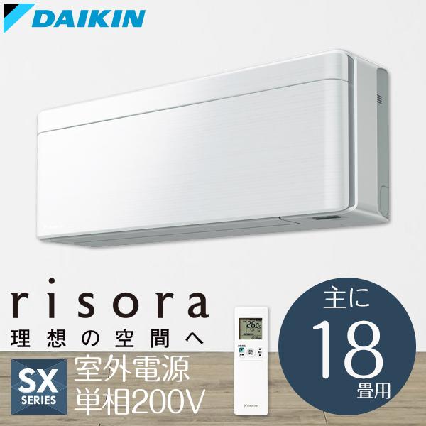 【送料無料】DAIKIN S56VTSXV-F ファブリックホワイト risora [エアコン(主に18畳用・200V対応・室外電源)]