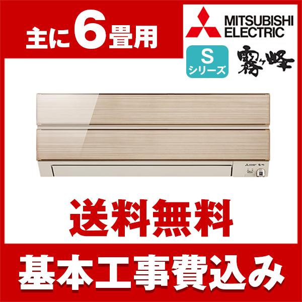 【送料無料】エアコン【工事費込セット!! MSZ-S2218-N + 標準工事でこの価格!!】 三菱電機(MITSUBISHI) MSZ-S2218-N シャンパンゴールド 霧ヶ峰 Sシリーズ [エアコン (主に6畳用)]