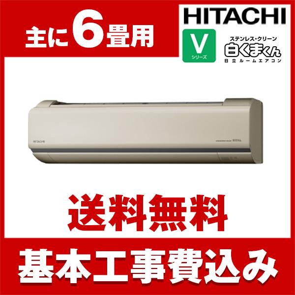 【送料無料】エアコン【工事費込セット!! RAS-V22H(C) + 標準工事でこの価格!!】 日立 RAS-V22H(C) シャインベージュ ステンレス・クリーン 白くまくん Vシリーズ [エアコン (主に6畳用)]