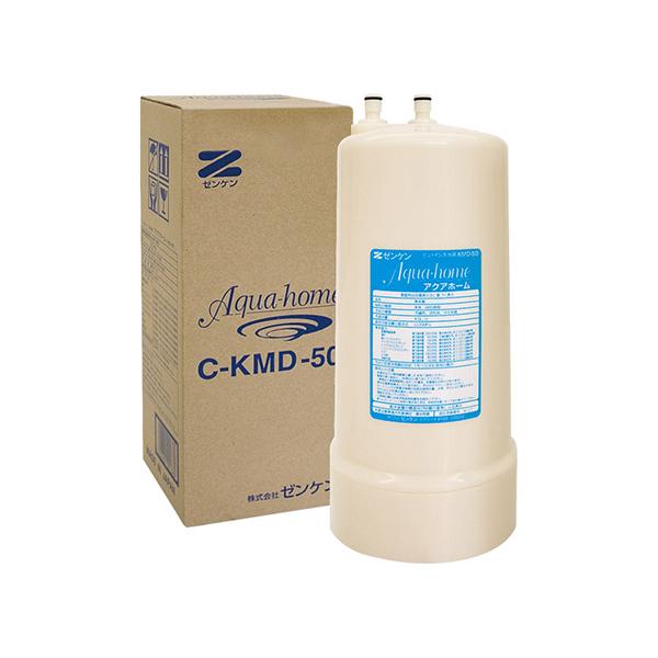 【送料無料】ゼンケン C-KMD-50-Z 浄水器 カートリッジ アクアホーム 浄水器交換用カートリッジ ワンタッチジョイント式 取り付け簡単 交換目安1年