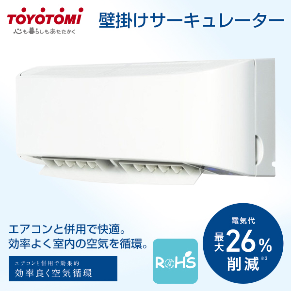 TOYOTOMI FCW50H-W ホワイト [壁掛けサーキュレーター]