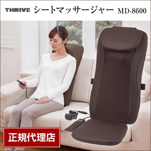 【送料無料】スライヴ(THRIVE) MD-8600-BR ブラウン [座椅子タイプ マッサージシート] 大東電機工業 スライブ マッサージ機 シートマッサージャー マッサージ器 首 肩
