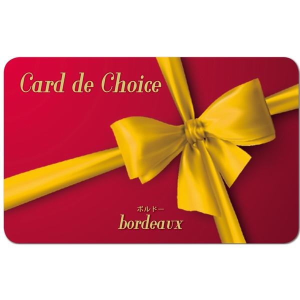 【送料無料】Card de Choice (カードデチョイス) ボルドー [カタログギフト]【同梱配送不可】【代引き不可】【沖縄・離島配送不可】