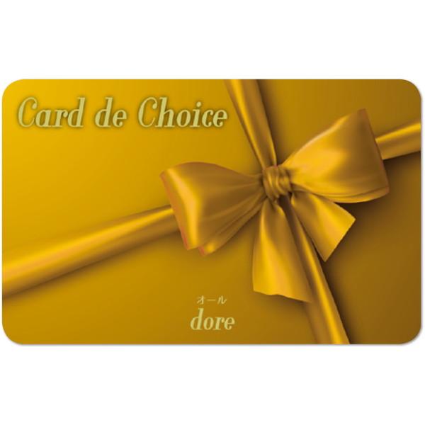 【送料無料】Card de Choice (カードデチョイス) オール [カタログギフト]【同梱配送不可】【代引き不可】【沖縄・離島配送不可】