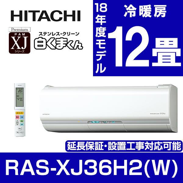 【送料無料】エアコン 12畳 フィルター自動お掃除 日立(HITACHI) RAS-XJ36H2(W) スターホワイト ステンレス・クリーン 白くまくん XJシリーズ 単相200V ルームエアコン プレミアムモデル 2018年モデル くらしカメラAI搭載