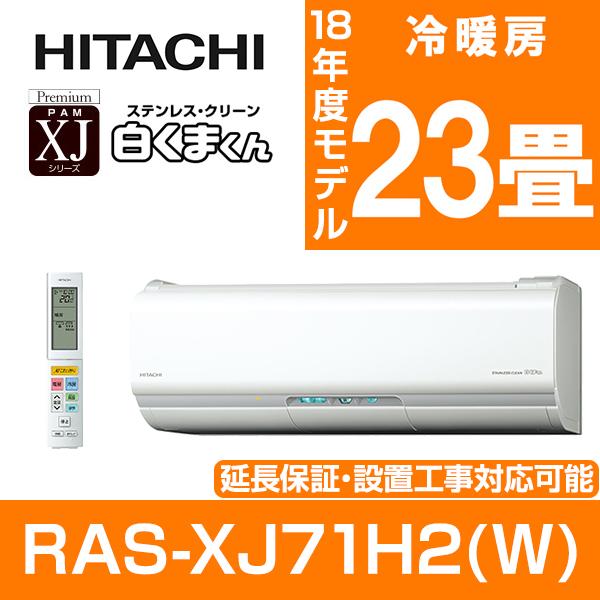 【送料無料】日立 RAS-XJ71H2(W) スターホワイト ステンレス・クリーン 白くまくん XJシリーズ [エアコン(主に23畳・単相200V)]