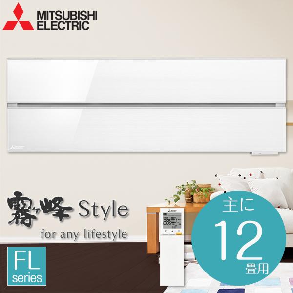 【送料無料】MITSUBISHI MSZ-FL3618-W パウダースノウ 霧ヶ峰 Style FLシリーズ [エアコン(主に12畳用)]