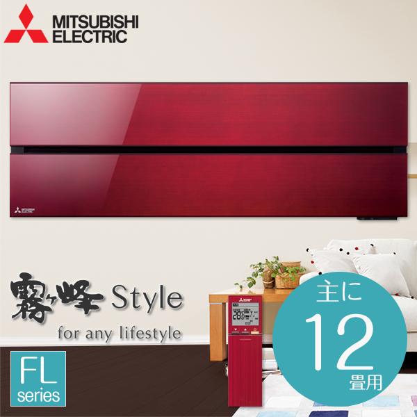 【送料無料】MITSUBISHI MSZ-FL3618-R ボルドーレッド 霧ヶ峰 Style FLシリーズ [エアコン(主に12畳用)]