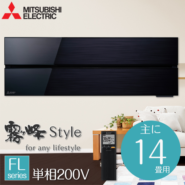 【送料無料】MITSUBISHI MSZ-FL4018S-K オニキスブラック 霧ヶ峰 Style FLシリーズ [エアコン(主に14畳用)]