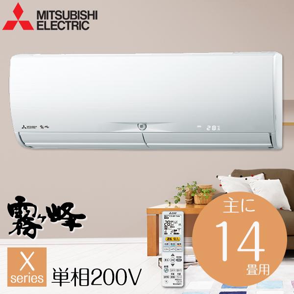 【送料無料】MITSUBISHI MSZ-X4018S-W ウェーブホワイト 霧ヶ峰 Xシリーズ [エアコン(主に14畳用・単相200V)]