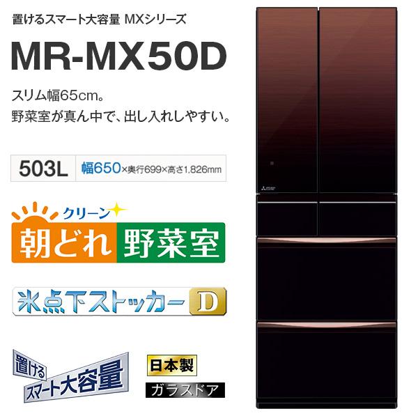 【送料無料】MITSUBISHI MR-MX50D-ZT グラデーションブラウン 置けるスマート大容量 MXシリーズ [冷凍庫(503L・フレンチドア)]