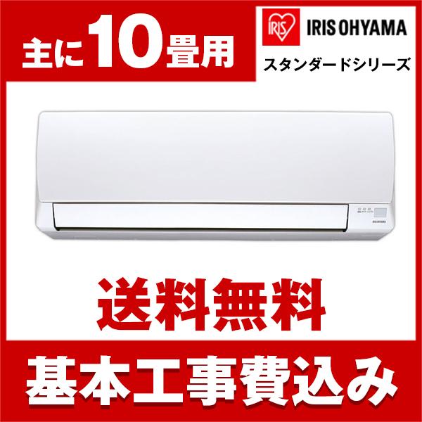 【送料無料】【標準設置工事セット】アイリスオーヤマ IRA-2802A スタンダードシリーズ [エアコン(主に10畳用)]