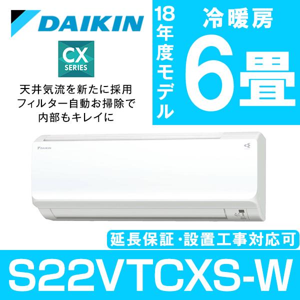【送料無料】エアコン 6畳 フィルター自動お掃除 ダイキン(DAIKIN) S22VTCXS-W ホワイト CXシリーズ ルームエアコン 2018年モデル ストリーマ空気清浄 天井気流 省エネ 10mロング気流 ヒートブースト制御 単相100V