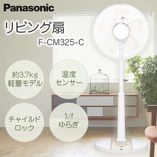 【あす楽対応】 【送料無料】 ACモーター搭載スタンダードタイプ F-CM325-C FCM325 パナソニック [ベージュ] 約3.7kgでらくらく持ち運べる リモコン付 リビング扇風機