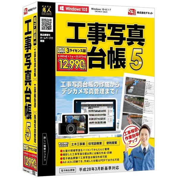 【送料無料】デネット DE-402 かんたん商人 [工事写真台帳5 3ライセンス版(Win版)]