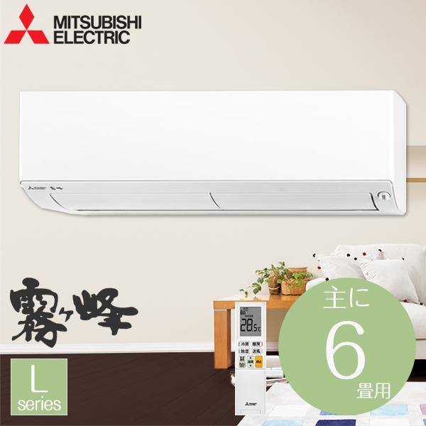 【送料無料】MITSUBISHI MSZ-L2218-W ウェーブホワイト 霧ヶ峰 Lシリーズ [エアコン(主に6畳用)]