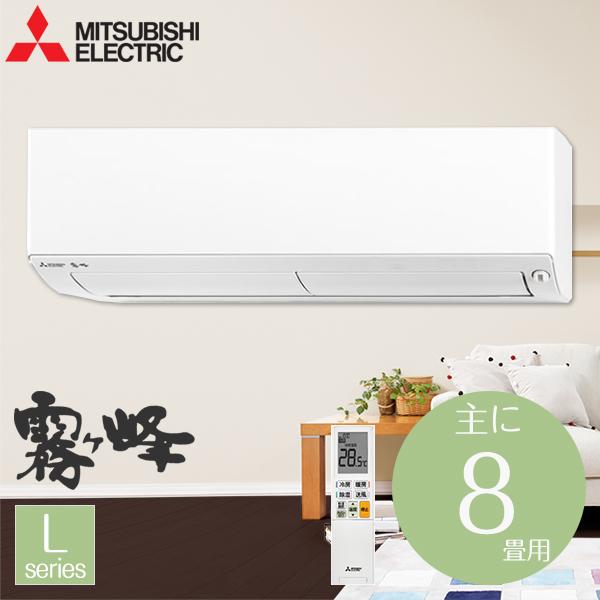 【送料無料】MITSUBISHI MSZ-L2518-W ウェーブホワイト 霧ヶ峰 Lシリーズ [エアコン(主に8畳用)]