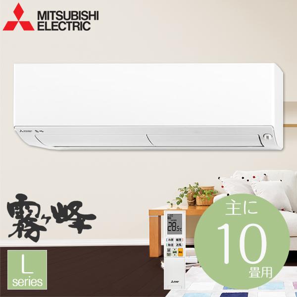 【送料無料】MITSUBISHI MSZ-L2818-W ウェーブホワイト 霧ヶ峰 Lシリーズ [エアコン(主に10畳用)]