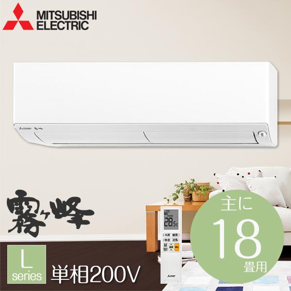 【送料無料】MITSUBISHI MSZ-L5618S-W ウェーブホワイト 霧ヶ峰 Lシリーズ [エアコン(主に18畳用・単相200V)]