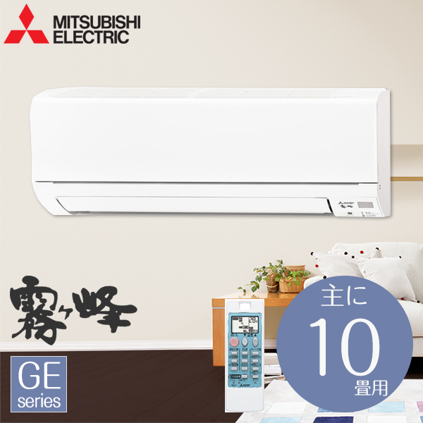 【送料無料】MITSUBISHI MSZ-GE2818-W ピュアホワイト 霧ヶ峰 GEシリーズ [エアコン(主に10畳用)]