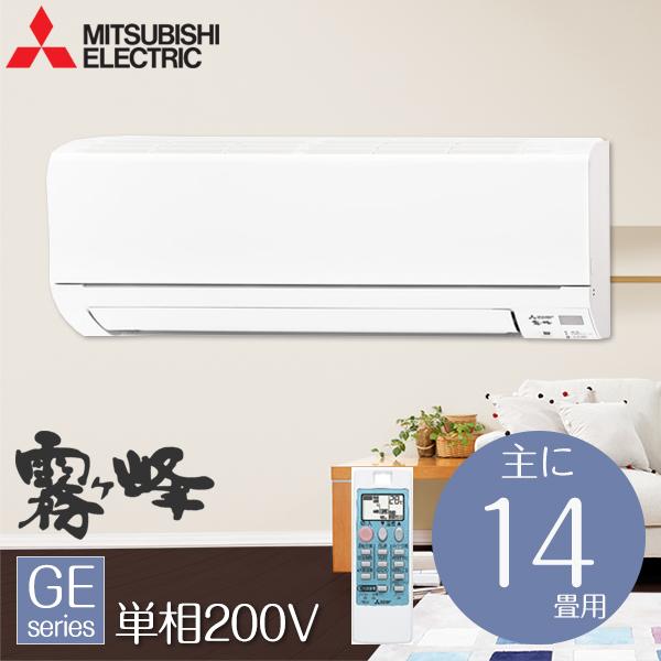 【送料無料】MITSUBISHI MSZ-GE4018S-W ピュアホワイト 霧ヶ峰 GEシリーズ [エアコン(主に14畳用・単相200V)]【クーポン対象商品】