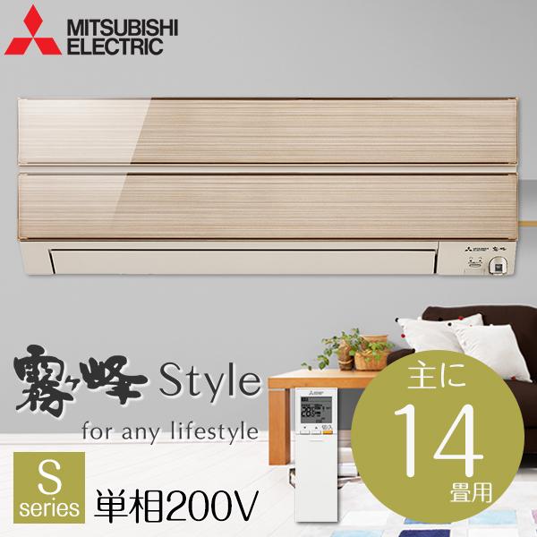 【送料無料】MITSUBISHI MSZ-S4018S-N シャンパンゴールド 霧ヶ峰 Sシリーズ [エアコン(主に14畳用・単相200V)]